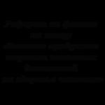 Реферат по физике на тему: «Влияние продуктов сгорания тепловых двигателей на здоровье человека»