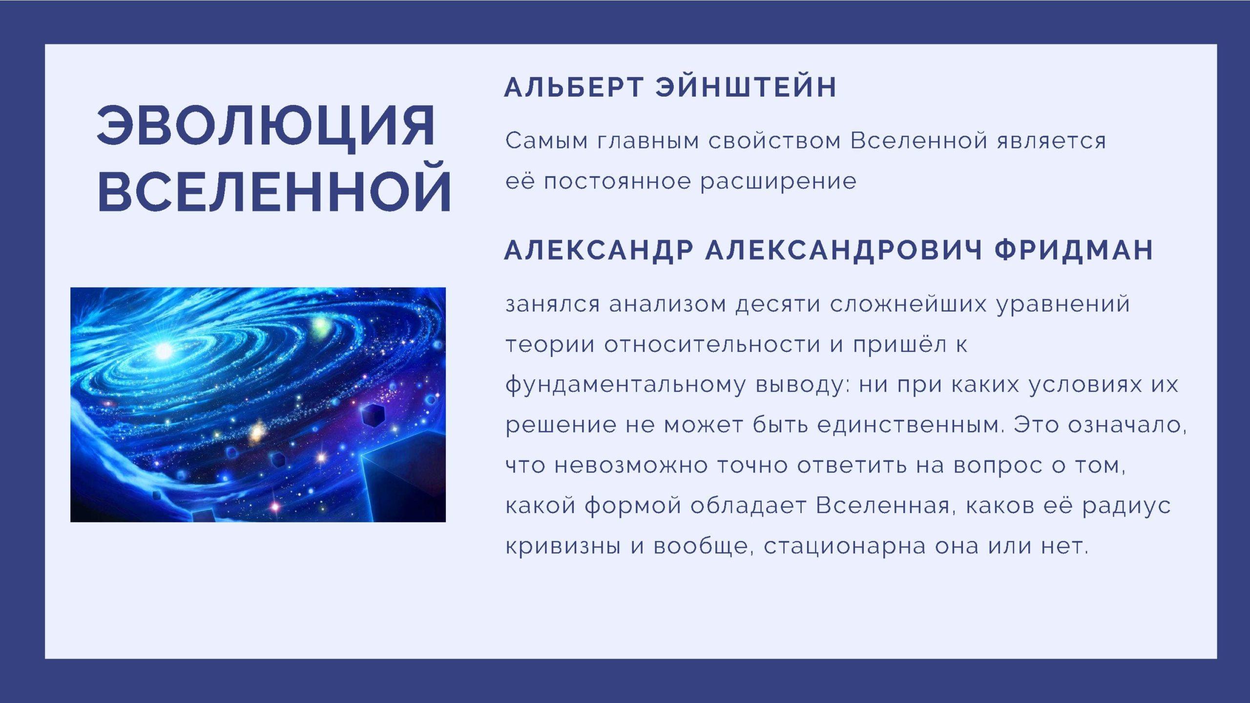 Эволюция Вселенной. Альберт Эйнштейн. Самым главным свойством Вселенной является её постоянное расширение