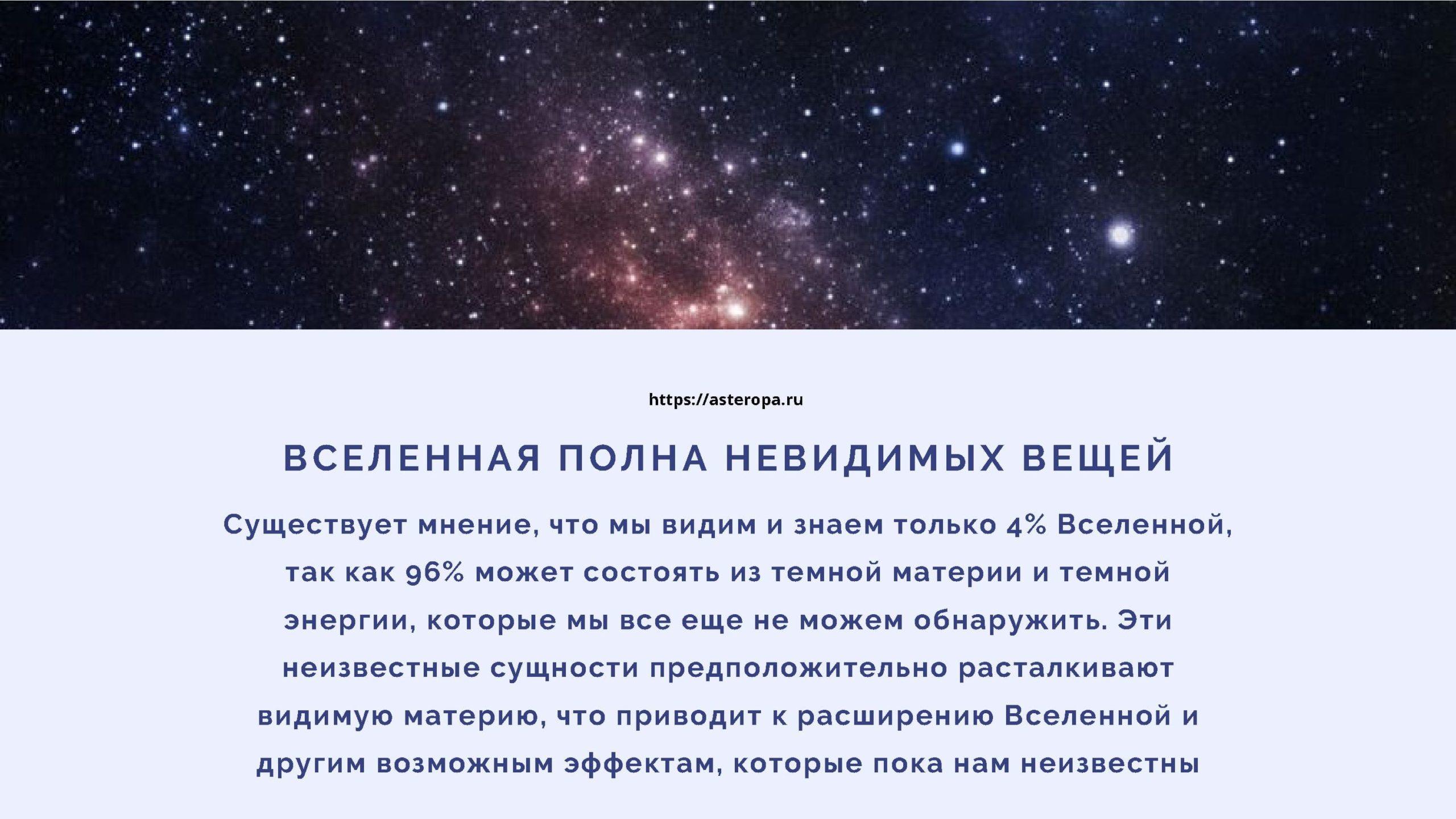Вселенная полна невидимых вещей