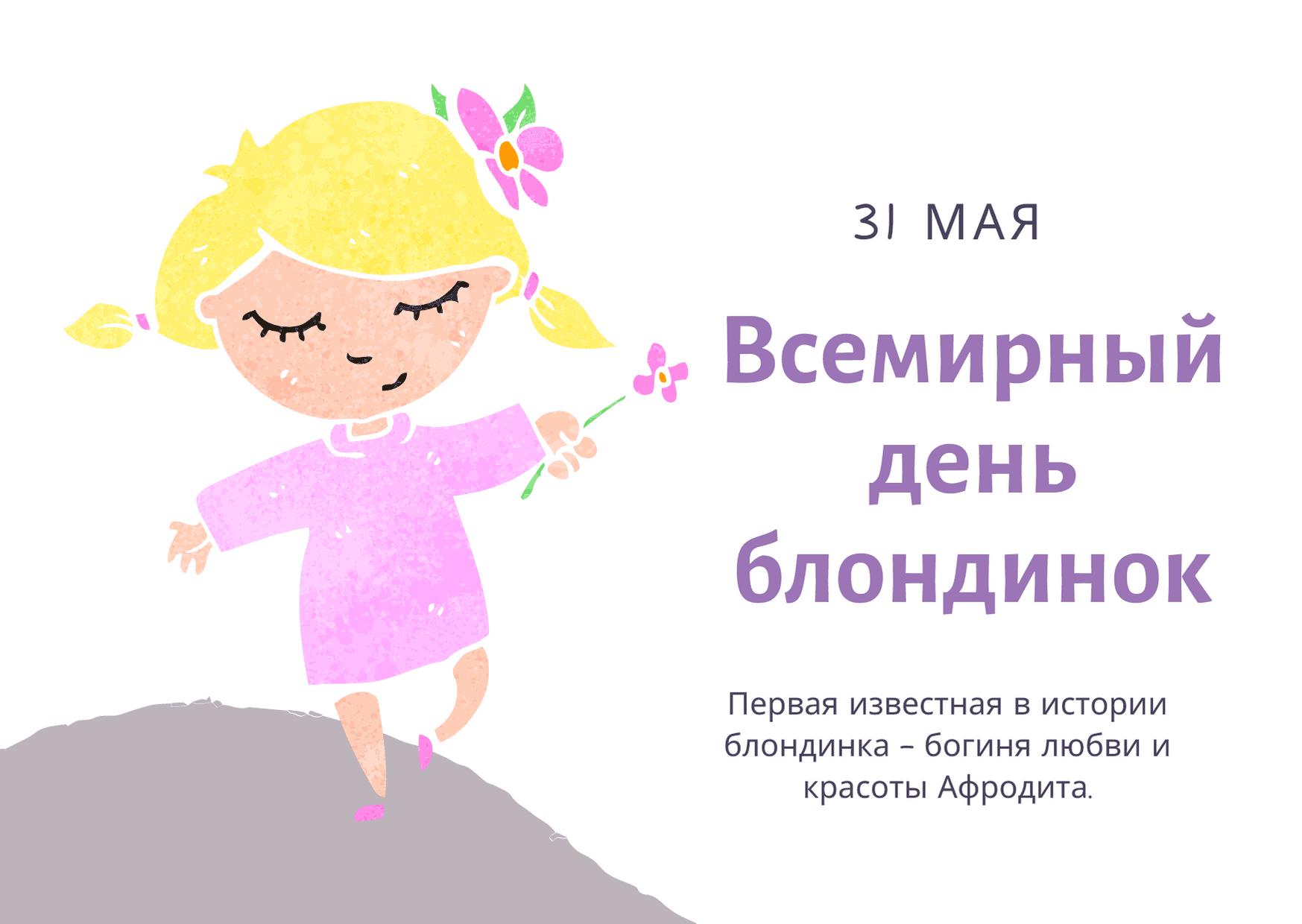Всемирный день блондинок. 31 мая