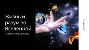 Жизнь и разум во Вселенной. Астрономия. 10 класс