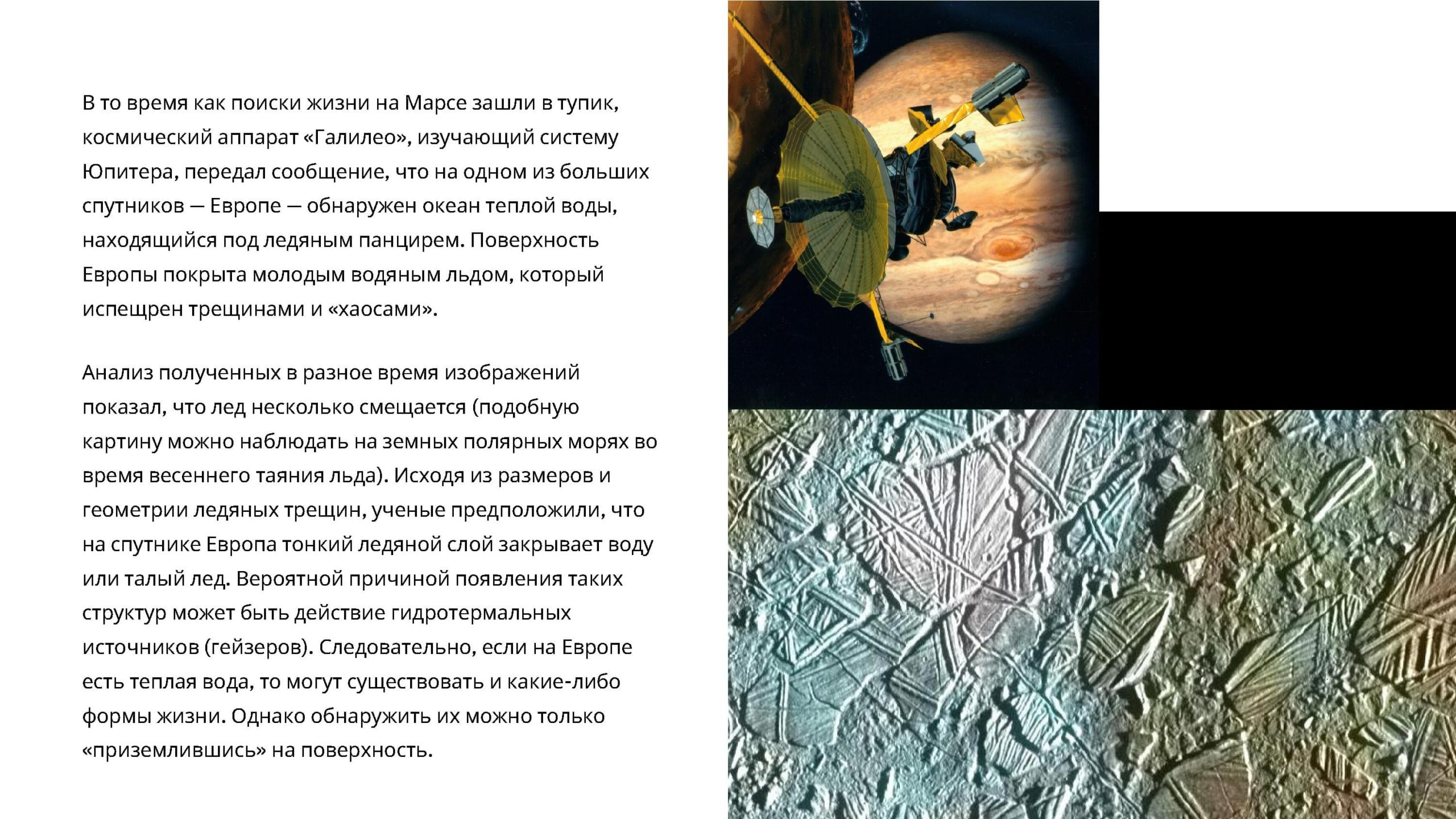 В то время как поиски жизни на Марсе