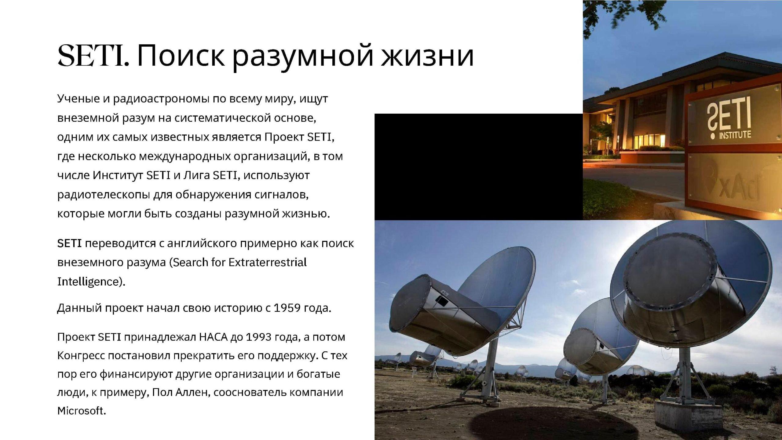 SETI. Поиск разумной жизни