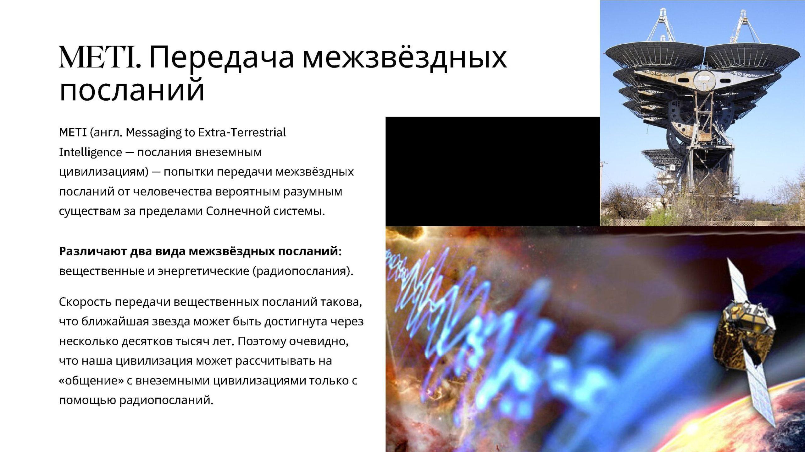 METI. Передача межзвёздных посланий