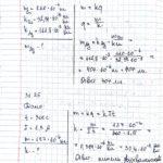 Решение задач. Тема урока: Электрический ток в жидкостях