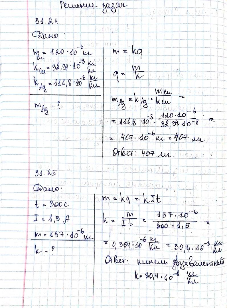 Задачи по физике для профильной школы № 31.24, 31.25