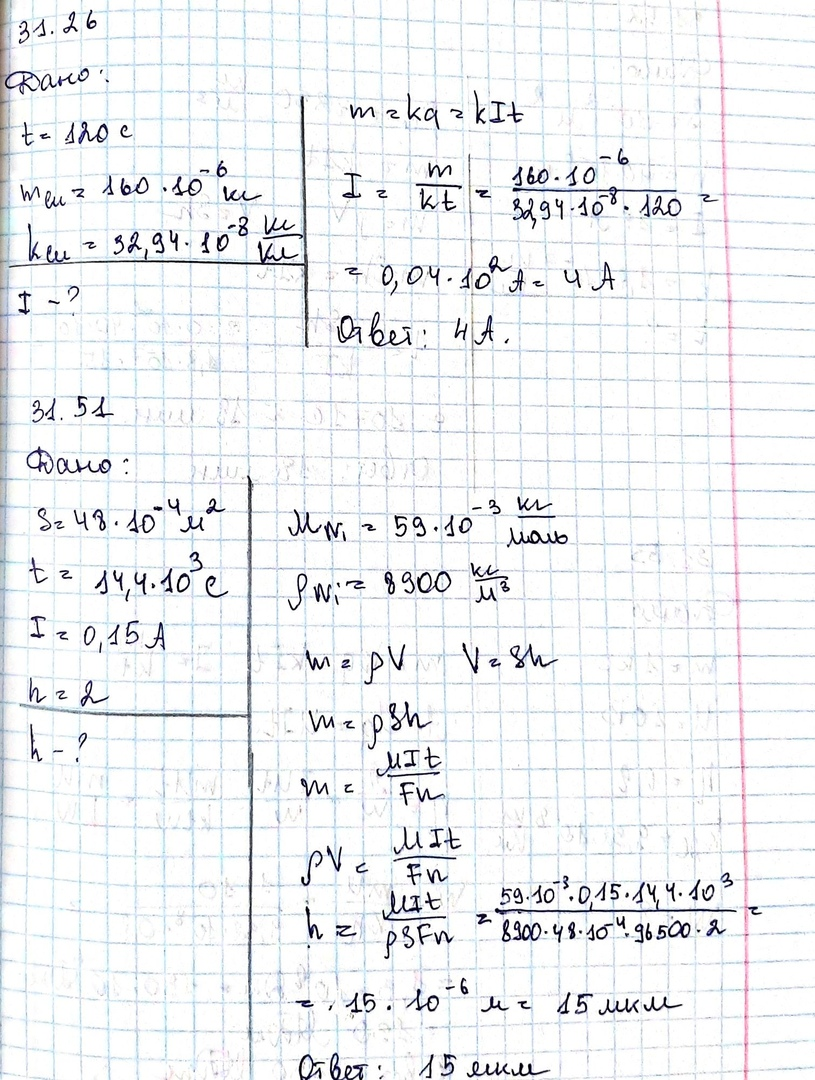 Задачи по физике для профильной школы № 31.26, 31.51