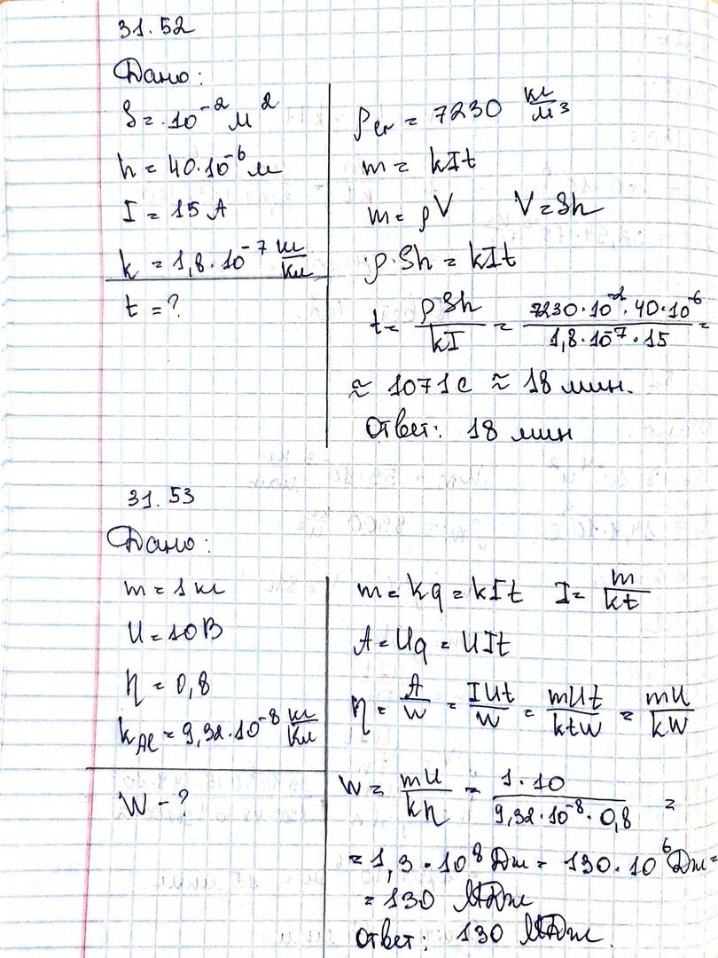 Задачи по физике для профильной школы № 31.52, 31.53