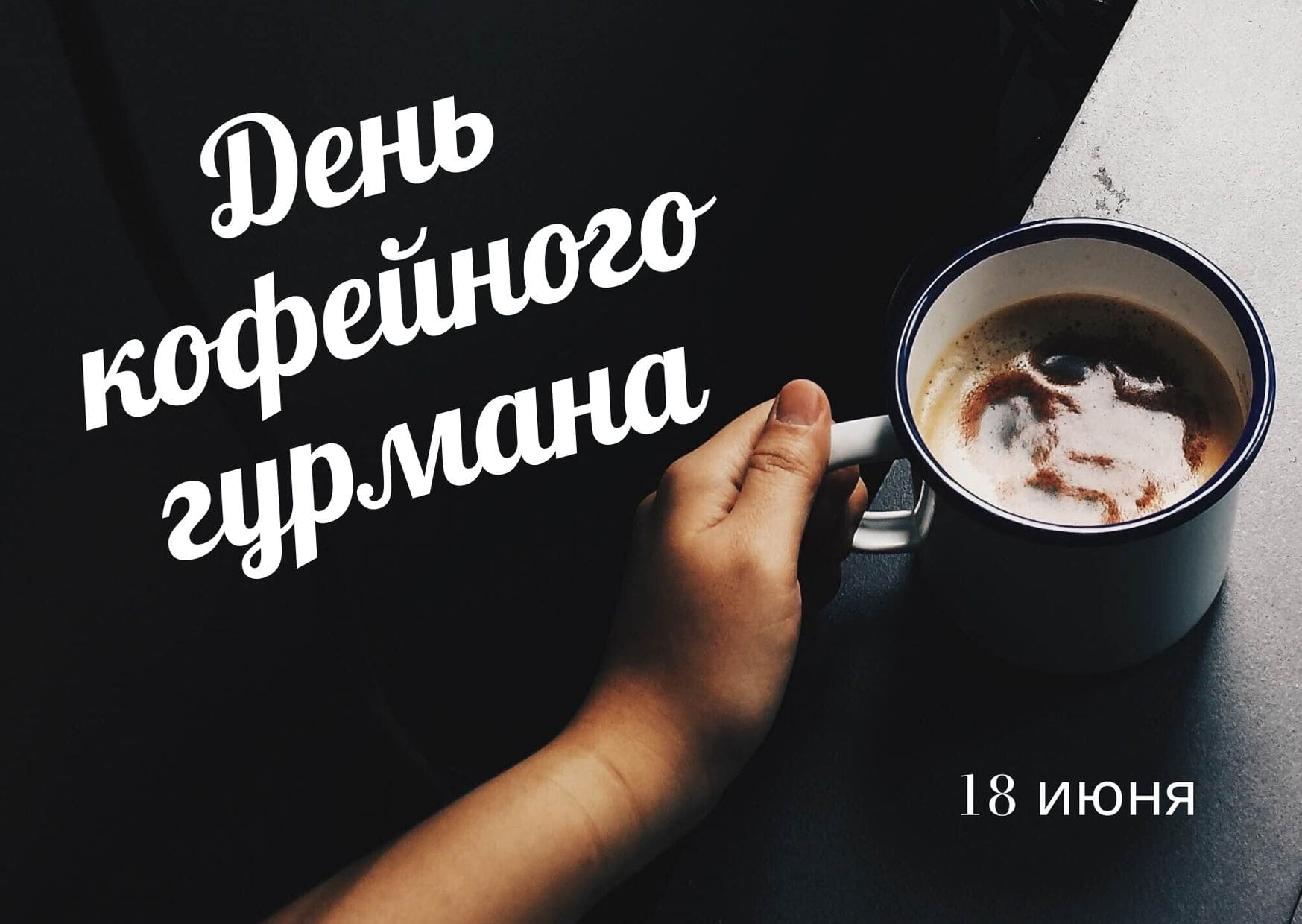 День кофейного гурмана. 18 июня