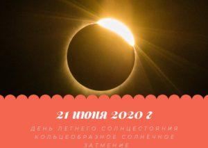День летнего солнцестояния. Кольцеобразное солнечное затмение. 21 июня 2020 г