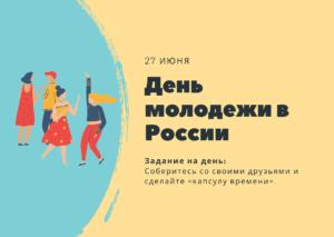 День молодежи в России. 27 июня