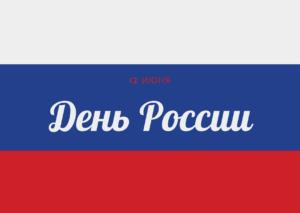 День России. 12 июня
