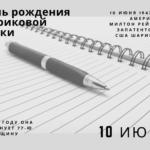 День рождения шариковой ручки. 10 июня