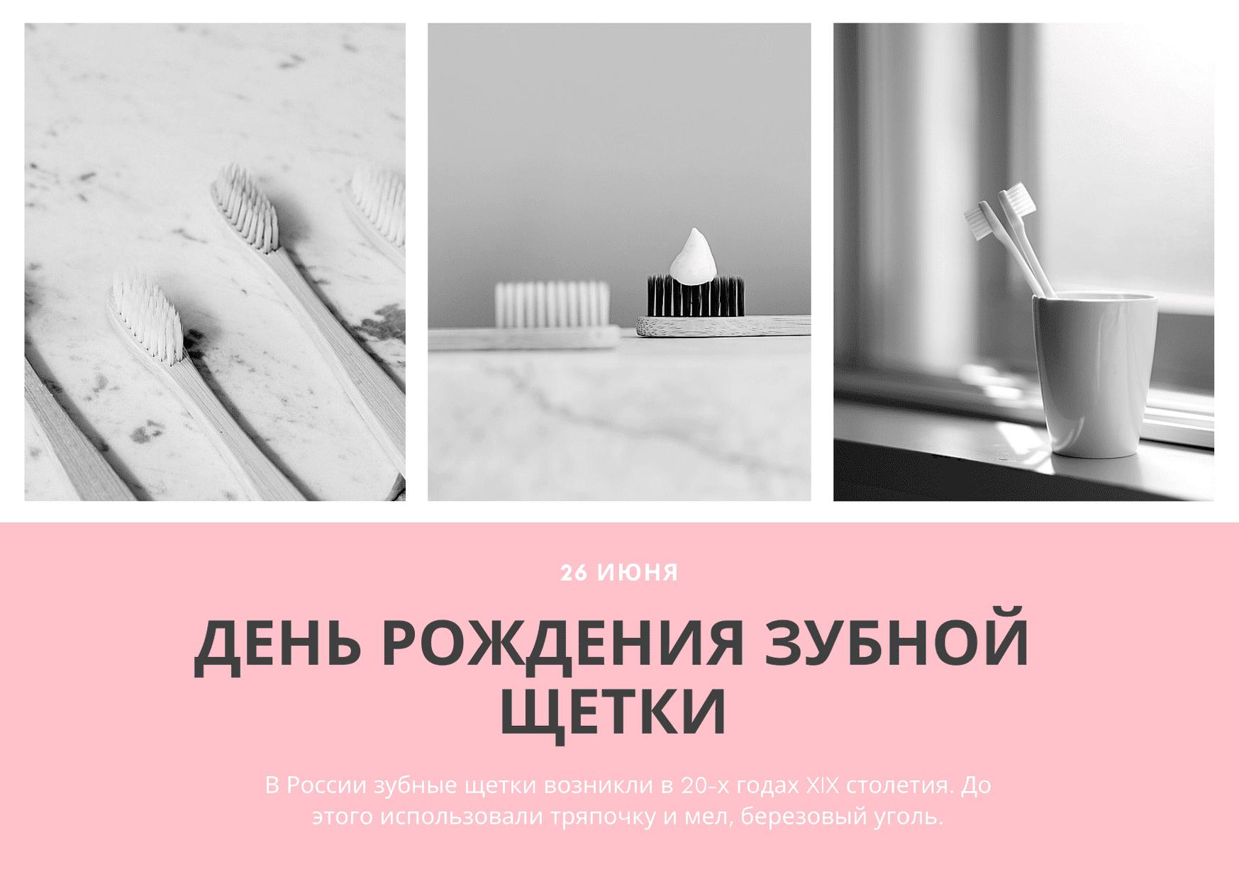День рождения зубной щетки. 26 июня