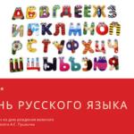День русского языка. 6 июня