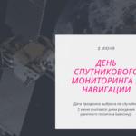 День спутникового мониторинга и навигации. 2 июня