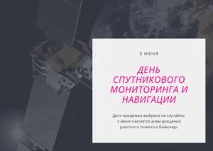 День спутникового мониторинга и навигации. 2 июня 2020
