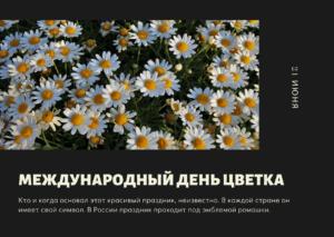Международный день цветка. 21 июня