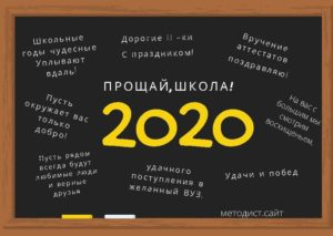 Прощай, школа! 2020