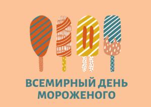 Всемирный день мороженого. 10 июня
