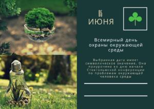 Всемирный день охраны окружающей среды. 5 июня