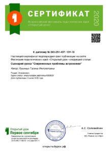 Сертификат к диплому №243-251-437 / ОУ - 18