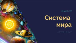 Система мира. Астрономия