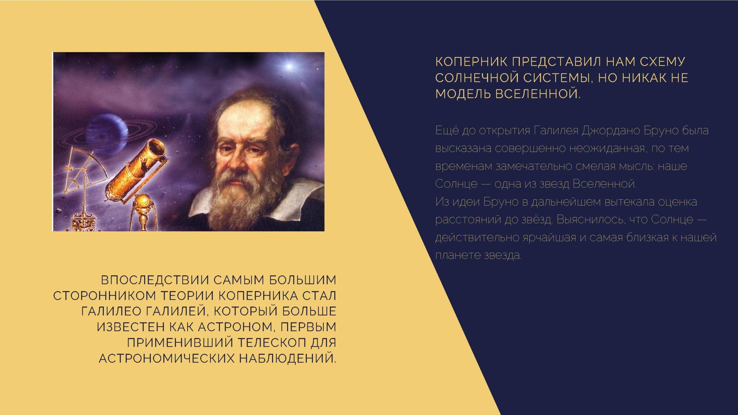 Коперник представил нам схему Солнечной систем