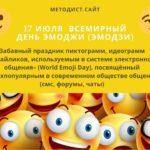 Всемирный день эмоджи (эмодзи) — 17 июля