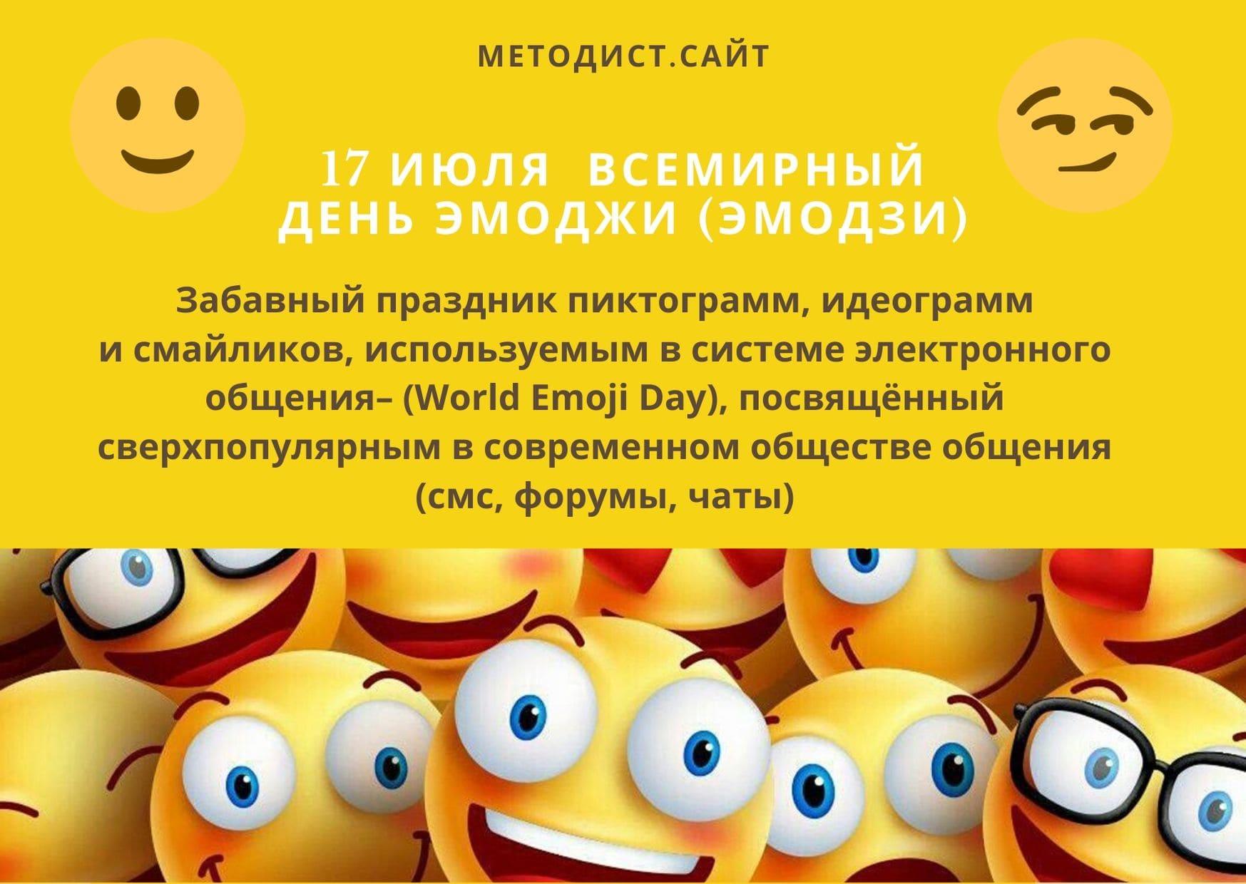 Всемирный день эмоджи (эмодзи) - 17 июля
