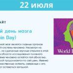 Всемирный день мозга (World Brain Day) — 22 июля