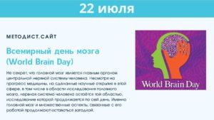Всемирный день мозга (World Brain Day) - 22 июля