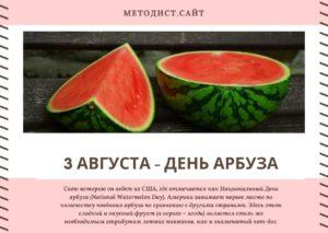 День арбуза - 3 августа