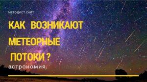 Как возникают метеорные потоки? Астрономия