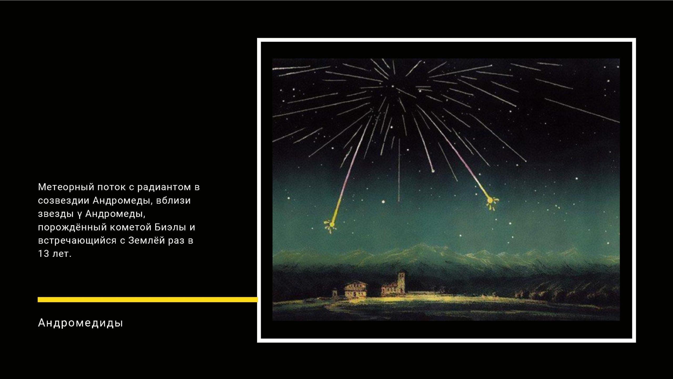Метеорный поток с радиантом в созвездии Андромеды