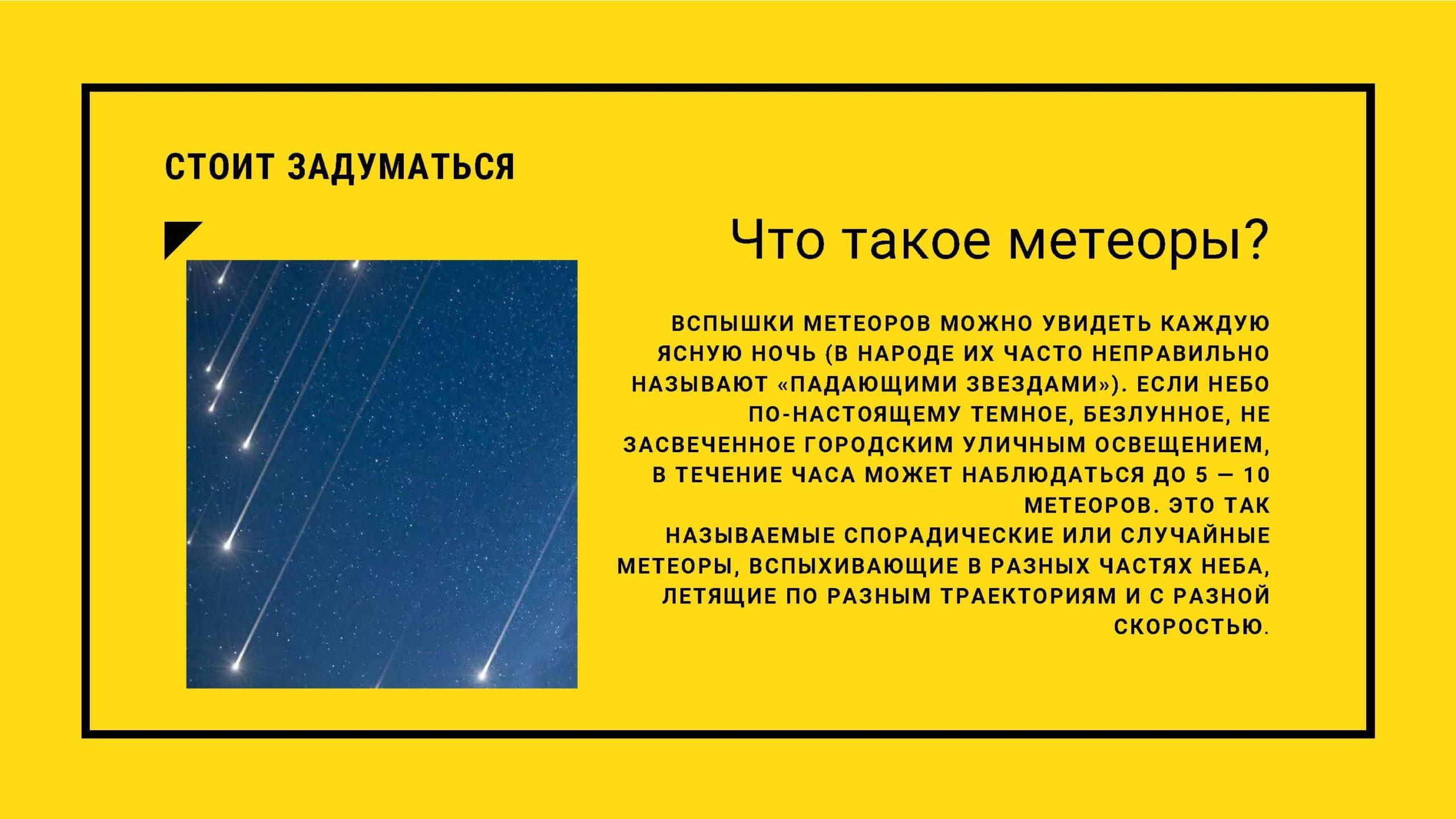 Что такое метеоры?