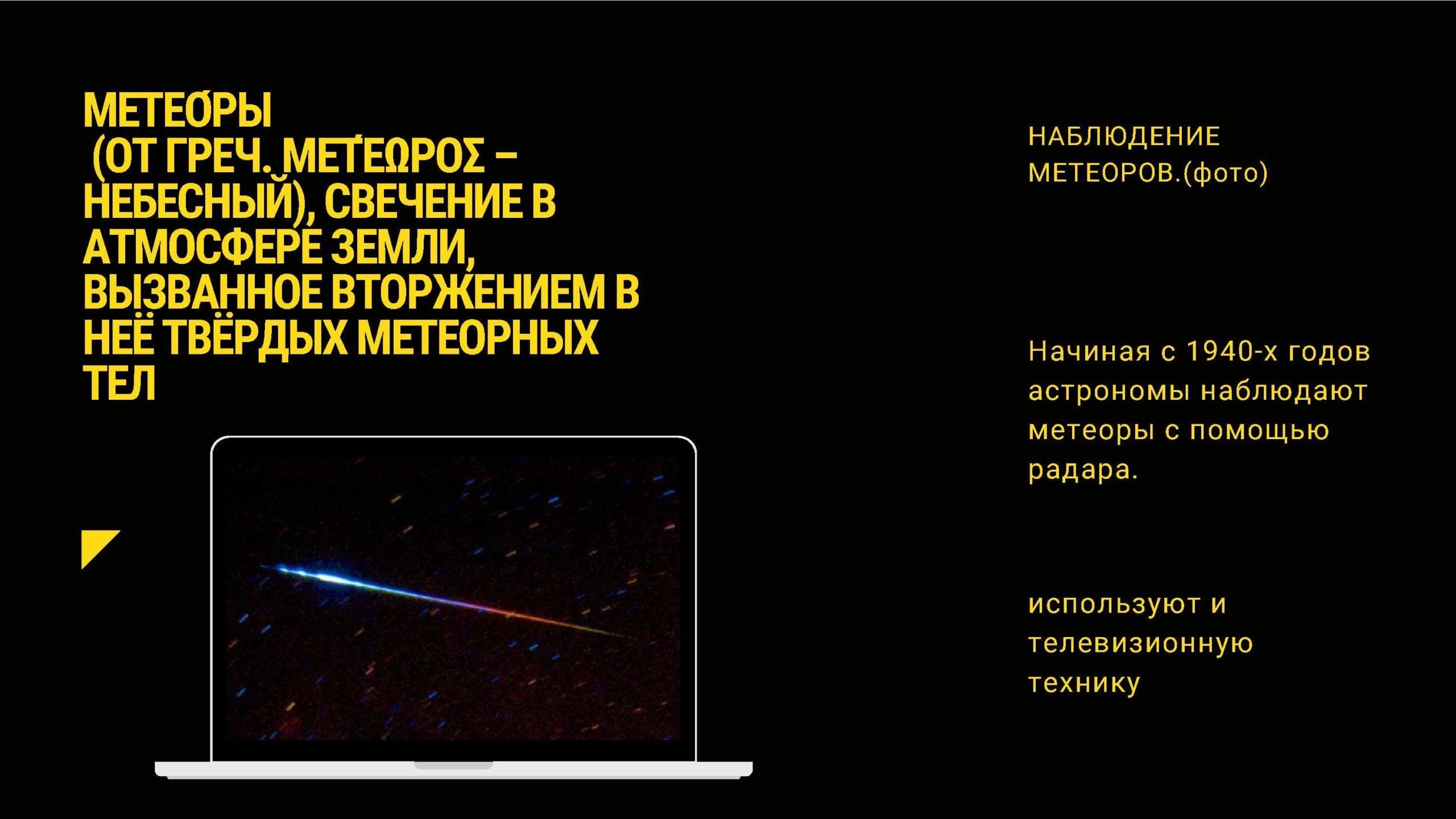 Метеоры, свечение в атмосфере Земли