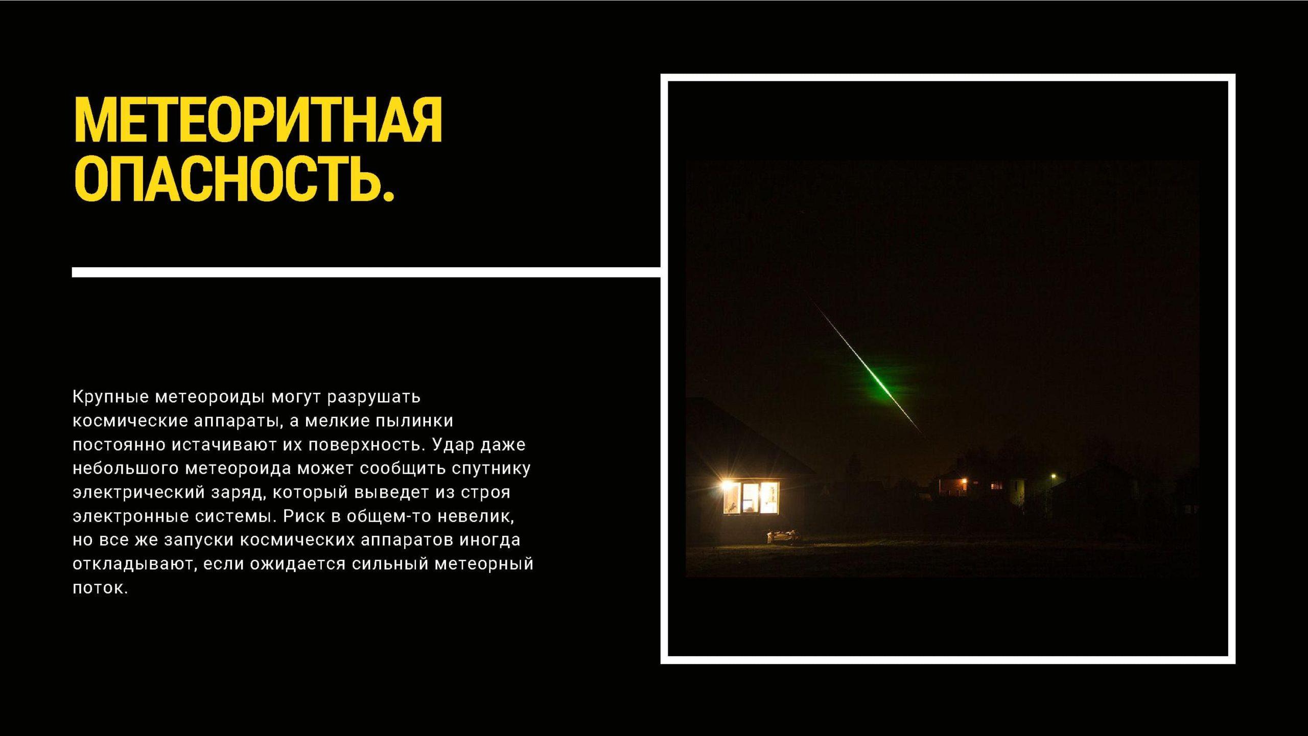 Метеорная опасность
