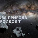 Какова природа астероидов?