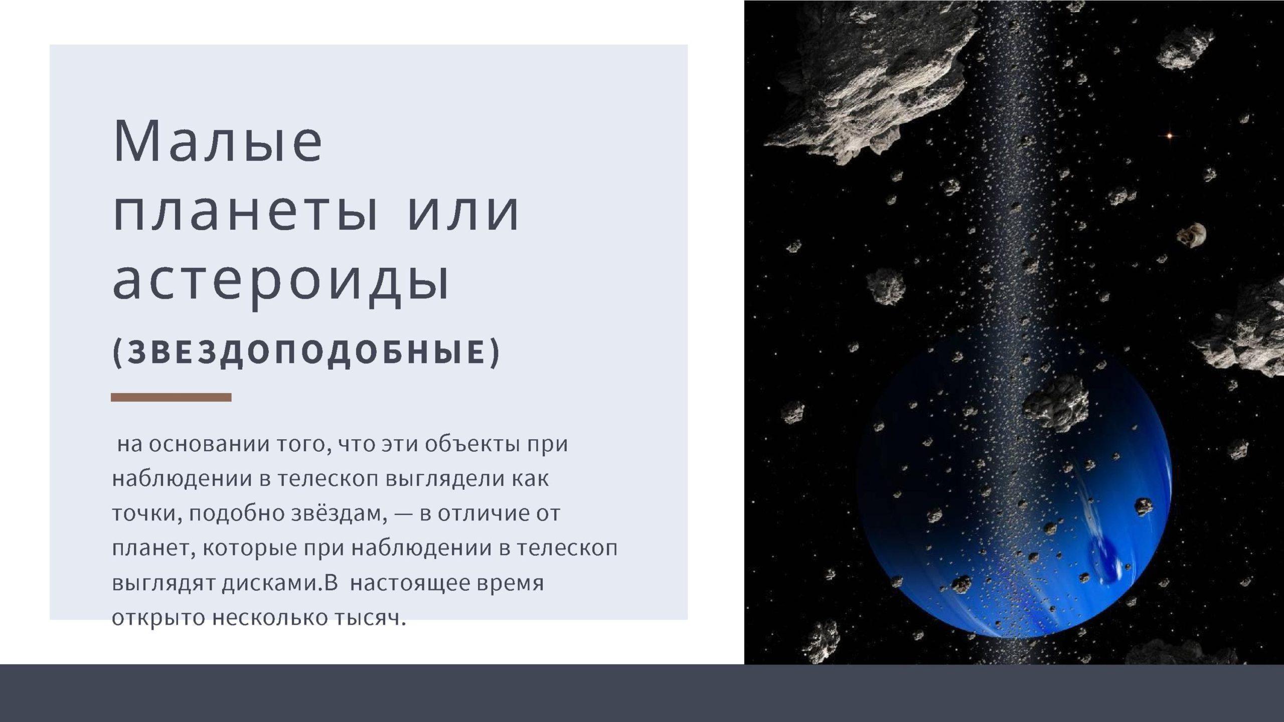 Малые планеты или астероиды (звёздоподобные)