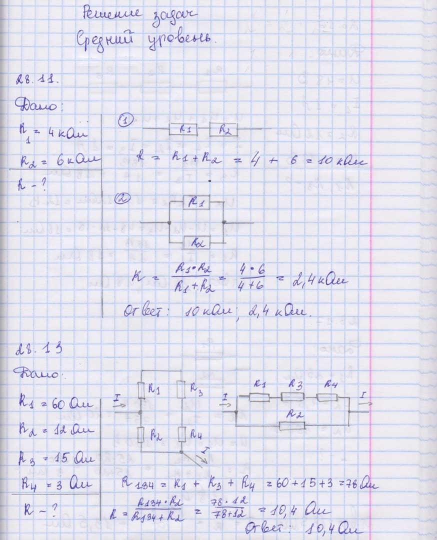 Решение задач среднего уровня Л.А. Кирик 28.11, 28.13