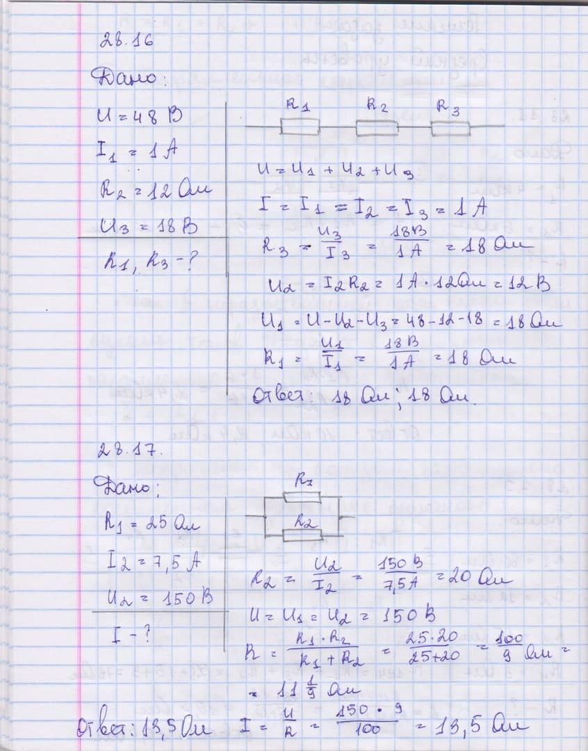 Решение задач среднего уровня Л.А. Кирик 28.16, 28.17