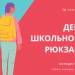 День школьного рюкзака — 16 сентября
