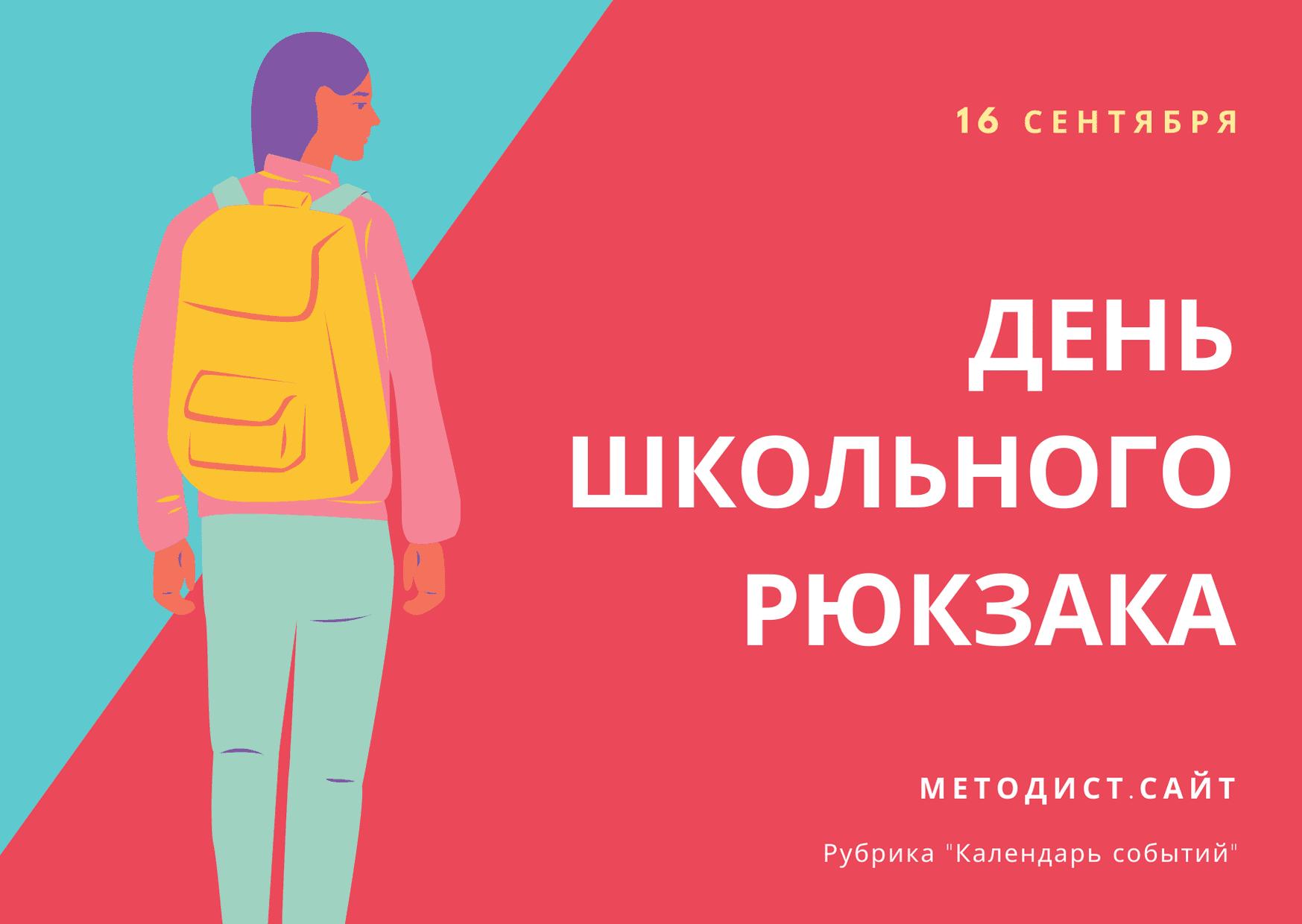 День школьного рюкзака - 16 сентября