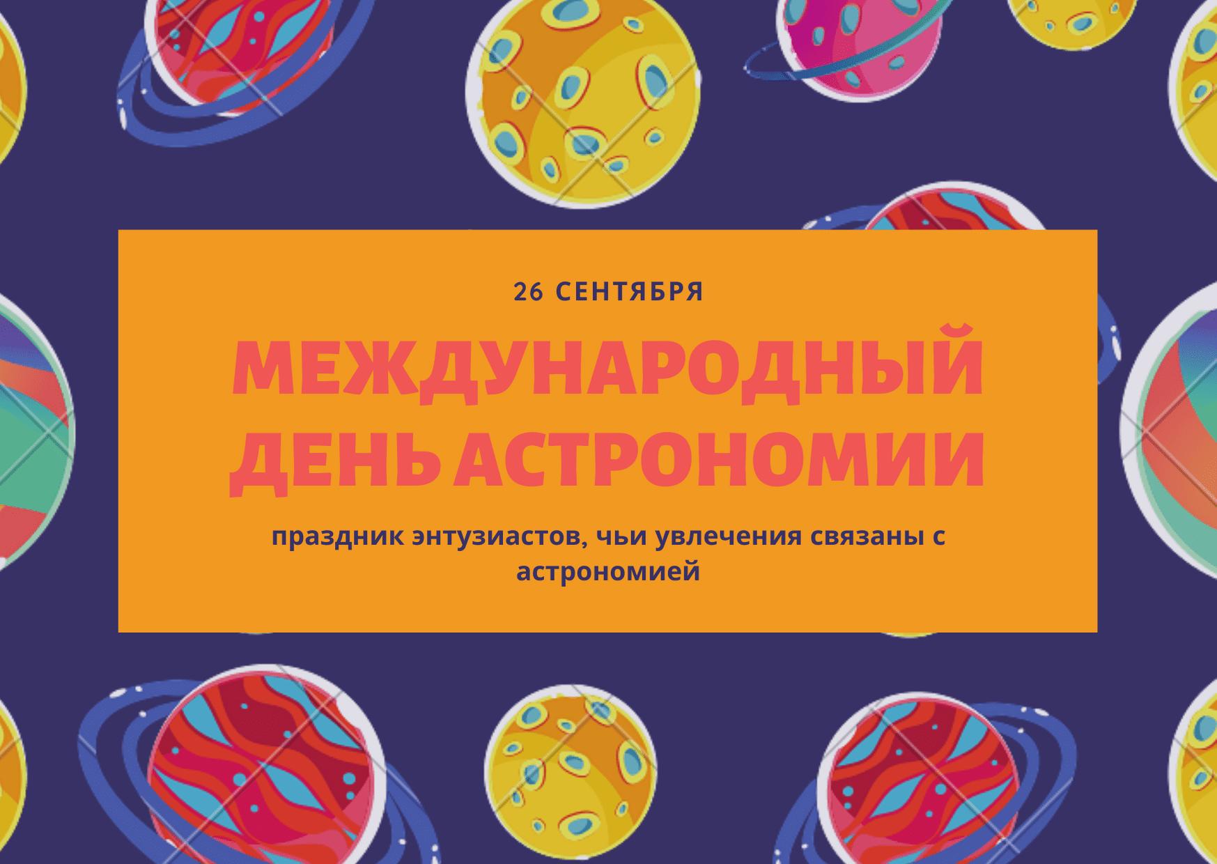 Международный день астрономии - 26 сентября