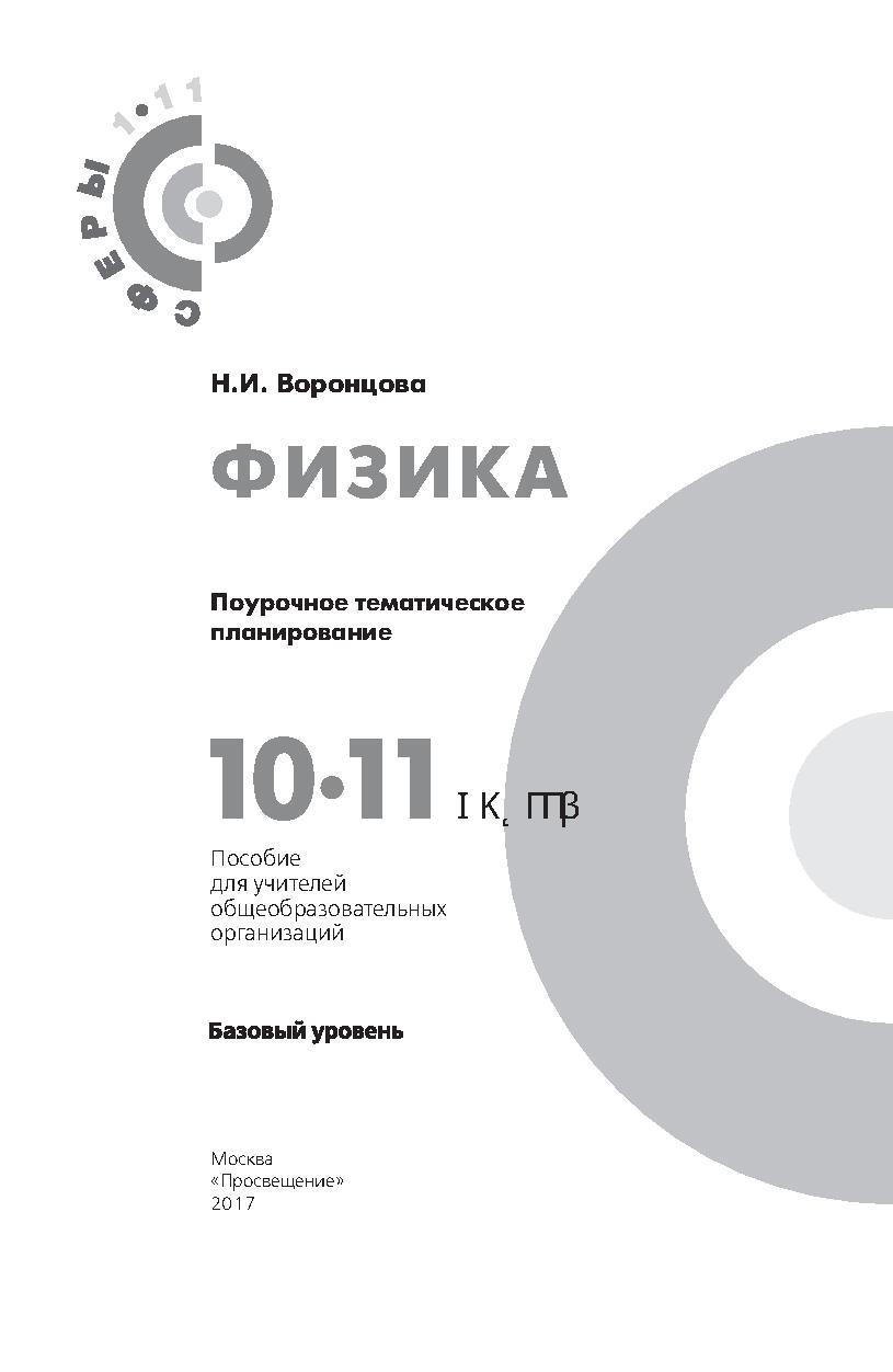 Н.И. Воронцова. ФИЗИКА. Поурочное тематическое планирование 10-11. Базовый уровень. Страница 1