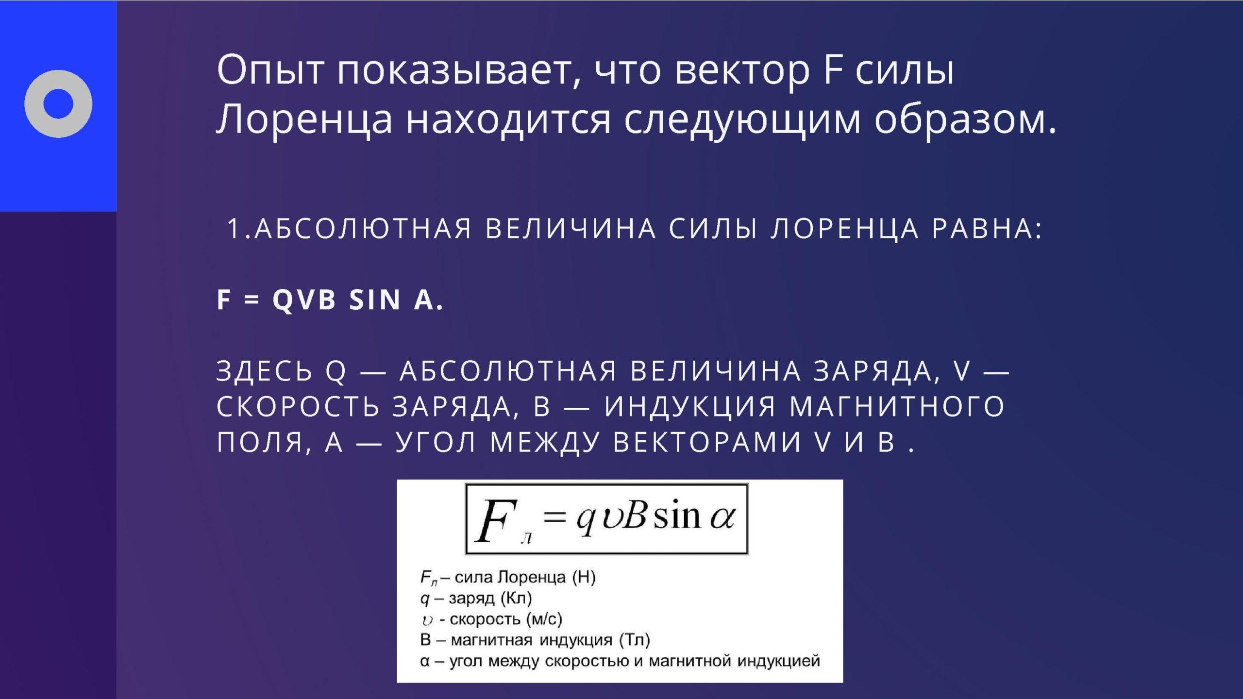Опыт показывает, что вектор F силы Лоренца находится следующим образом