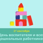 День воспитателя и всех дошкольных работников — 27 сентября