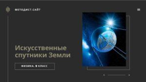 Искусственные спутники Земли. Физика. 9 класс