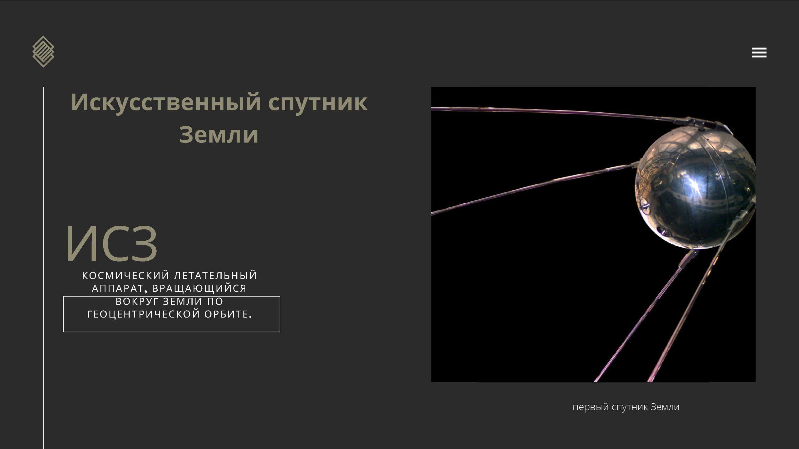 ИСЗ - космический летательный аппарат, вращающийся вокруг Земли по геоцентрической орбите